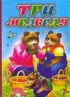 Три медведя Толстой Л.Н.