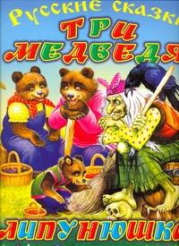 Три медведя. Липунюшка и Баба-Яга Цыганков И.
