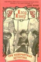 Изнер Клод - Три невероятных детектива в одной книге. Убийство на Эйфелевой башне. Происшеств' обложка книги