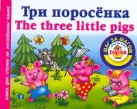 Три поросенка = The Three Little Pigs Григорьева А.И.