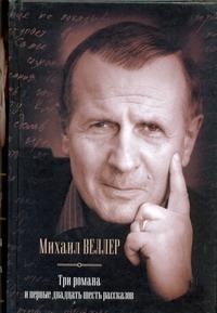 Три романа и первые двадцать шесть рассказов Веллер М.И.