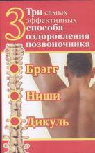 Волин Сергей - Три самых эффективных способа оздоровления позвоночника' обложка книги