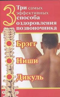 Три самых эффективных способа оздоровления позвоночника Волин Сергей