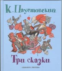 Три сказки Паустовский К.Г.