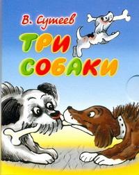 Три собаки Сутеев В.Г.