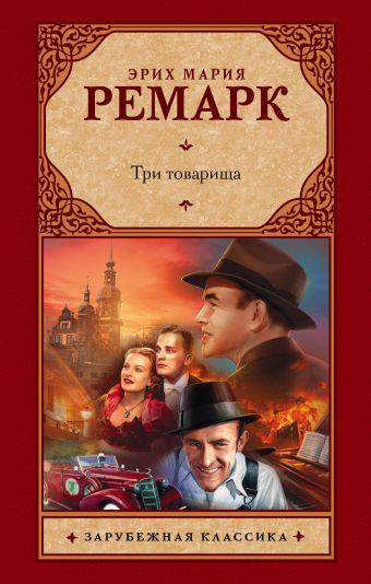 Три товарища Ремарк Эрих Мария