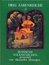 Афанасьева А.Н. - Три царства Народные русские сказки на немецком языке' обложка книги