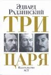 Три царя. Александр II. Николай II. Сталин