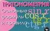 Котова А.Ю. Тригонометрия. Основные формулы и правила основные правила разведчика