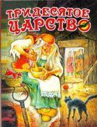 Данкова Р. Е. - Тридесятое царство' обложка книги