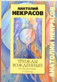 Некрасов А.А. - Трижды рожденный, или Из гусеницы в бабочку обложка книги