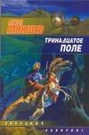 Мякишев Антон - Тринадцатое Поле' обложка книги