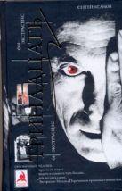 Асанов Сергей - Тринадцать' обложка книги