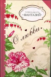 Тринадцать фантазий о любви Василенко С.В.