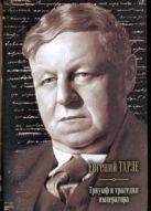 Тарле Е.В. - Триумф и трагедия императора' обложка книги