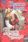 Дрейк Ш. - Триумф рыцаря' обложка книги