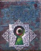 Уиллис Дэнни - Тролли. Книга тайн' обложка книги