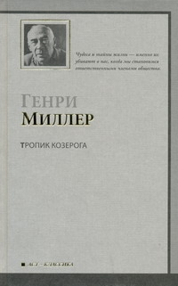 Тропик Козерога Миллер Г.