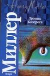 Миллер Г. - Тропик Козерога' обложка книги