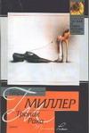 Миллер Г. - Тропик Рака' обложка книги