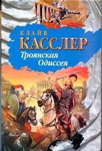 Троянская Одиссея Касслер К.