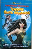 Романова А. - Трудно быть ведьмой' обложка книги