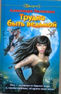 Романова А. - Трудно быть ведьмой обложка книги