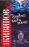 Кивинов А. - Трудно быть мачо' обложка книги