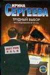 Сергеева И. - Трудный выбор. Расследование № 97/86' обложка книги