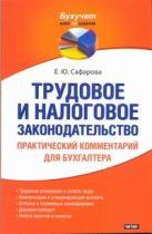 Сафарова Е.Ю. - Трудовое и налоговое законодательство. Практический комментарий для бухгалтера' обложка книги