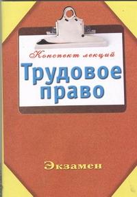 Петренко А.В. - Трудовое право обложка книги