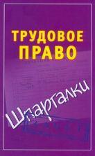Петренко А.В. - Трудовое право' обложка книги
