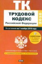 Сафарова Е.Ю. - Трудовой кодекс Российской Федерации' обложка книги