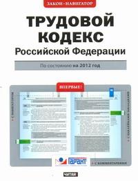 Трудовой кодекс Российской Федерации. По состоянию на  2012 год