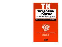 Трудовой кодекс Российской Федерации. Текст с изм.и доп. на  1 сентября 2010 год
