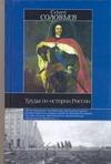 Соловьев С.М. - Труды по истории России обложка книги