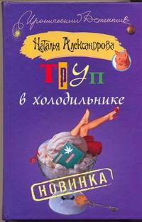 Александрова Наталья - Труп в холодильнике обложка книги