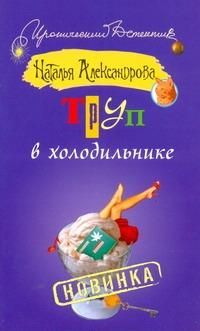 Труп в холодильнике Александрова Наталья