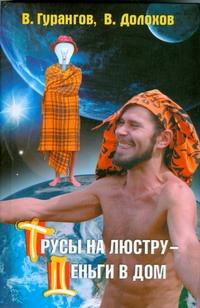 Долохов