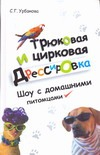 Урбанова С.Г. - Трюковая и цирковая дрессировка. Шоу с домашними питомцами' обложка книги