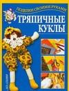 Ткачук Т.М. - Тряпичные куклы' обложка книги