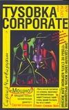 Четверухин С. - Туsовка corporate, или Open Air' обложка книги