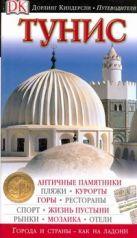 Лисовские Э. и А - Тунис' обложка книги
