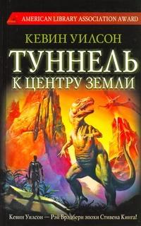 Уилсон Кевин - Туннель к центру Земли обложка книги