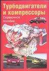 Хак Г. - Турбодвигатели и компрессоры' обложка книги