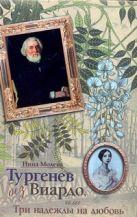 Молева Н.М. - Тургенев без Виардо, или Три надежды на любовь' обложка книги