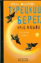 Майорова Ирина - Турецкий берег, край любви' обложка книги