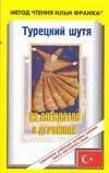 Турецкий шутя. 99 анекдотов о дервишах Кельменчук А.