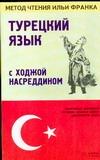 Мансурова О.Ю. - Турецкий язык с Ходжой Насреддином' обложка книги