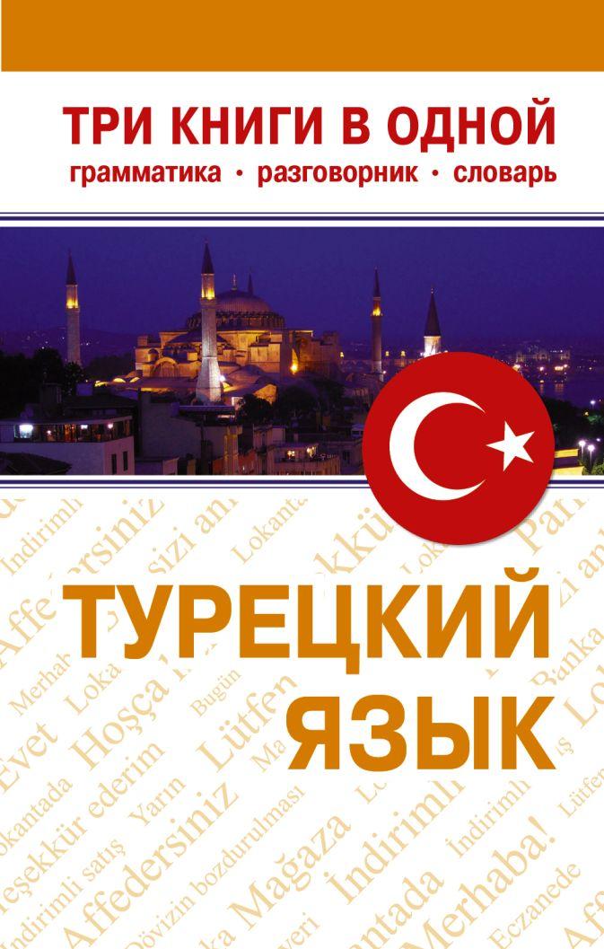 Лукашевич Д.П. - Турецкий язык. Три книги в одном. Грамматика. Разговорник. Словарь обложка книги